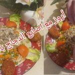 Croquetas de pollo y arroz con verduras 🌹 👇 Ingredientes 👇 # Croquetas de pollo y arroz con verduras #