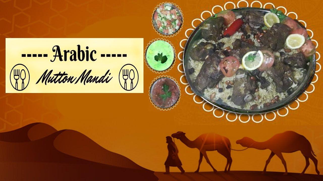 Arroz Arabe. Mutton Mandi (Receta en espeñol)#recetas #cocina