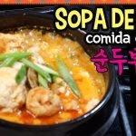 Sopa de Tofu receta de Sundubu jjigae  - comida coreana - sopa picante -sopas coreanas picosas